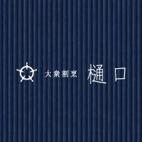 【重要】台風10号接近に伴う営業時間変更のお知らせ