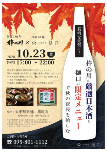 日本酒イベントのおしらせ