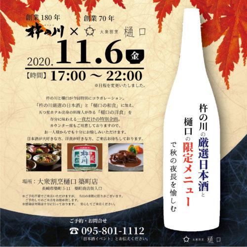 【11月6日 日本酒イベントのお知らせ】