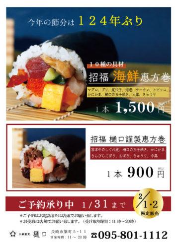 【2月1・2日】恵方巻販売のお知らせ