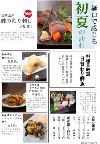 【4/26~】季節のお料理 本日より変わります